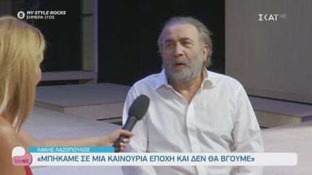 Λάκης Λαζόπουλος: Μπήκαμε σε μια καινούρια εποχή και δεν θα βγούμε
