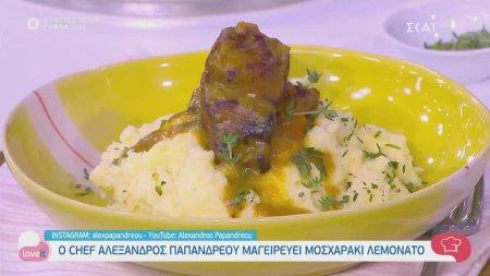 Ο Αλέξανδρος Παπανδρέου μαγειρεύει μοσχαράκι λεμονάτο