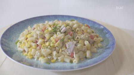 Μακαρονοσαλάτα με καλαμπόκι, τυρί και ψητό χοιρινό | Ώρα για φαγητό με την Αργυρώ