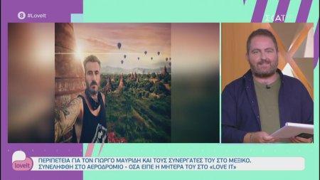 Συνελήφθη ο Γιώργος Μαυρίδης στο αεροδρόμιο του Μεξικού