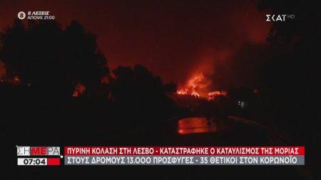 Πύρινη κόλαση στη Λέσβο - Καταστράφηκε ο καταυλισμός της Μόριας