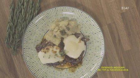 Πιπεράτο μοσχάρι με τυρί & πατατοσαλάτα