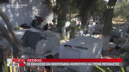 Λέσβος: Σε εκκλησίες και νεκροταφεία κοιμούνται και τρώνε μετανάστες