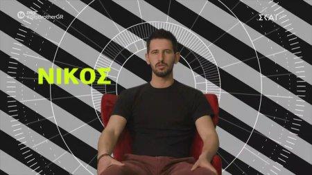 Ο Νίκος Ζέκος είναι ο νέος παίκτης στο σπίτι του Big Brother