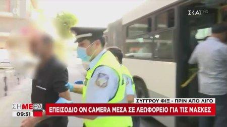 Επεισόδιο on camera μέσα σε λεωφορείο για τις μάσκες