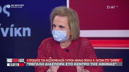 Παγώνη: Θα έπρεπε ήδη να φοράμε μάσκα παντού