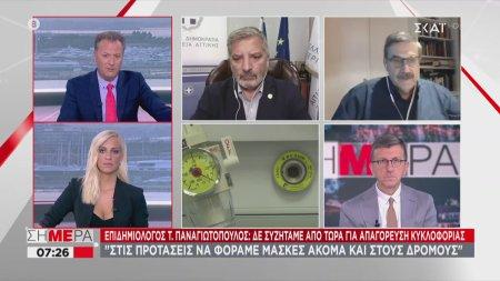 Παναγιωτόπουλος: Στις προτάσεις να φοράμε μάσκα ακόμα και στους δρόμους