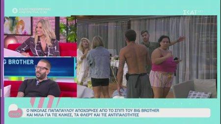 Ο Νικόλας Παπαπαύλου αποχώρησε από το σπίτι του Big Brother και μιλά για τις κλίκες, τα φλερτ και τις αντιπαλότητες