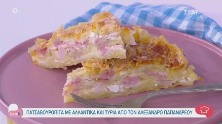 Πατσαβουρόπιτα με αλλαντικά και τυριά από τον Αλέξανδρο Παπανδρέου