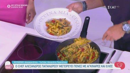 Ο chef Αλέξανδρος Παπανδρέου μαγειρεύει πένες με αγκινάρες και ελιές
