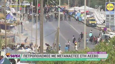 Πετροπόλεμος με μετανάστες στη Λέσβο - Αποστολή του ΣΚΑΪ στο νησί