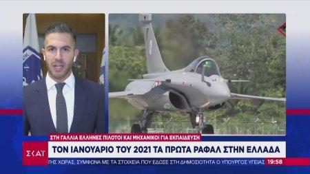 Τον Ιανουάριο του 2021 τα πρώτα Rafale στην Ελλάδα