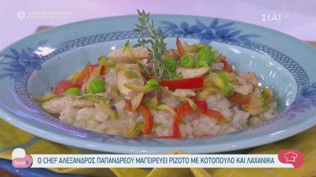 Ο Αλέξανδρος Παπανδρέου μαγειρεύει ριζότο με κοτόπουλο και λαχανικά