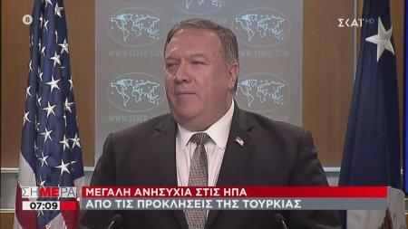 Ανησυχία στις ΗΠΑ από τις προκλήσεις της Τουρκίας