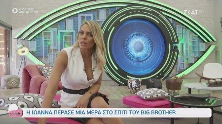 Η Ιωάννα πέρασε μια μέρα στο σπίτι του Big Brother