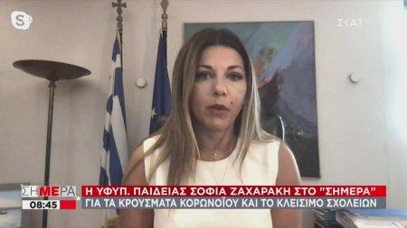 Ζαχαράκη: Με ένα κρούσμα κλείνει το τμήμα, με τρία το σχολείο