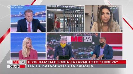 Ζαχαράκη: Η κατάληψη δεν είναι απάντηση - Το φαινόμενο αυτό θα ατονήσει