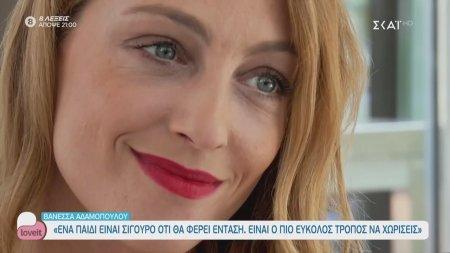 Βανέσσα Αδαμοπούλου: Το παιδί σε κάνει να θέλεις να γίνεις καλύτερος άνθρωπος