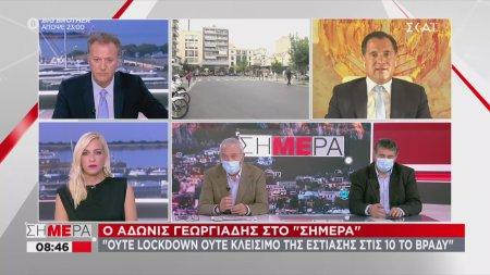 Γεωργιάδης: Ούτε lockdown, ούτε κλείσιμο της εστίασης