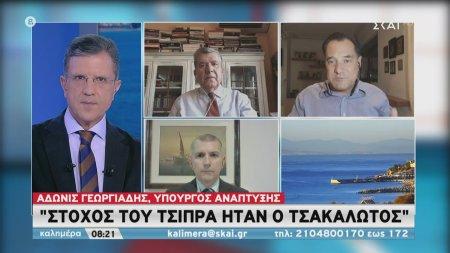 Γεωργιάδης σε ΣΚΑΪ: Στόχος της πρότασης δυσπιστίας του Τσίπρα ήταν ο Τσακαλώτος