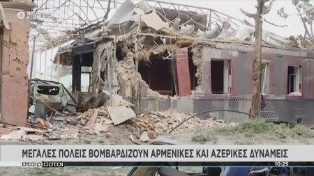 Μεγάλες πόλεις βομβαρδίζουν αρμενικές και αζερικές δυνάμεις