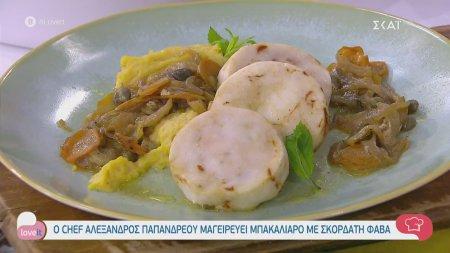 Ο Αλέξανδρος Παπανδρέου μαγειρεύει μπακαλιάρο με σκορδάτη φάβα