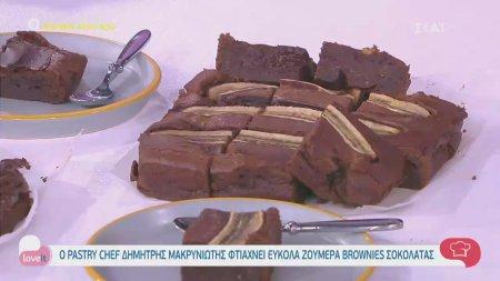 Ο pastry chef Δημήτρης Μακρυνιώτης φτιάχνει ζουμερά brownies σοκολάτας