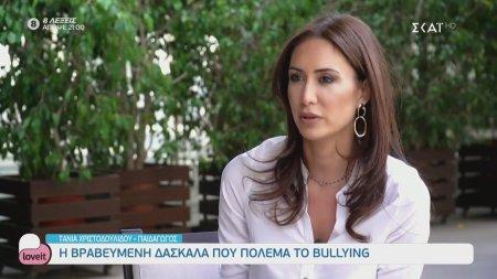 Τάνια Χριστοδουλίδου - Η δασκάλα που πολεμά το bullying