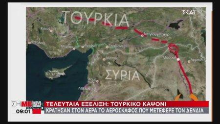Τουρκικό καψόνι - Κράτησαν στον αέρα το αεροσκάφος που μετέφερε τον Δένδια