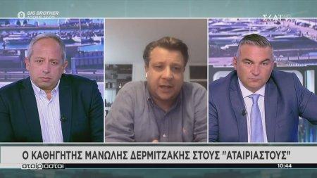 Δερμιτζάκης: Μπορούμε και πρέπει να αποφύγουμε το λόκνταουν