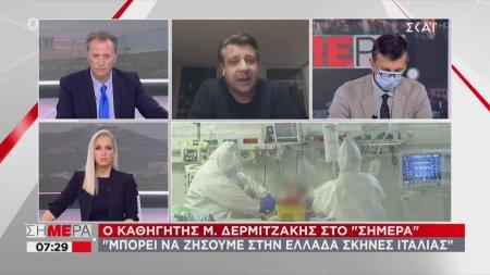 Δερμιτζάκης: Φοβάμαι ότι μπορεί να ζήσουμε στην Ελλάδα σκηνές Ιταλίας