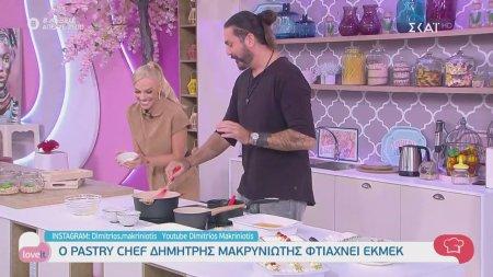 Ο pastry chef Δημήτρης Μακρυνιώτης φτιάχνει εκμέκ
