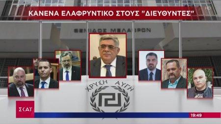 Δίκη Χρυσής Αυγής: Κανένα ελαφρυντικό στην ηγετική ομάδα