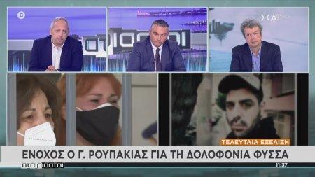 Ένοχος ο Γ. Ρουπακιάς για τη δολοφονία Φύσσα