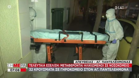 Μεταφέρονται οι ηλικιωμένοι του γηροκομείου σε νοσοκομεία