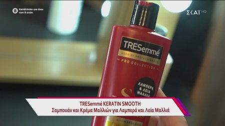 TRESEMME: Keratin Smooth