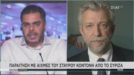 Παραίτηση με αιχμές του Σταύρου Κοντωνή από το ΣΥΡΙΖΑ