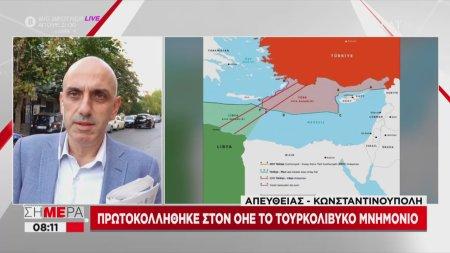 Πρωτοκολλήθηκε στον ΟΗΕ το τουρκολιβυκό μνημόνιο