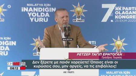 Ερντογάν προς ΗΠΑ: Φέρτε τις κυρώσεις, δεν φοβόμαστε