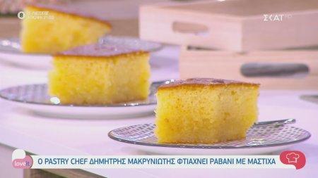 Ο pastry chef Δημήτρης Μακρυνιώτης φτιάχνει ραβανί με μαστίχα