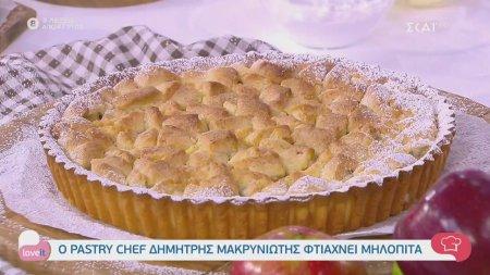 Ο pastry chef Δημήτρης Μακρυνιώτης φτιάχνει μηλόπιτα