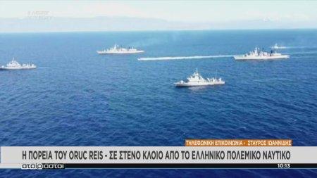 Η πορεία του Oruc Reis - Σε στενό κλοιό από το Ελληνικό Πολεμικό Ναυτικό