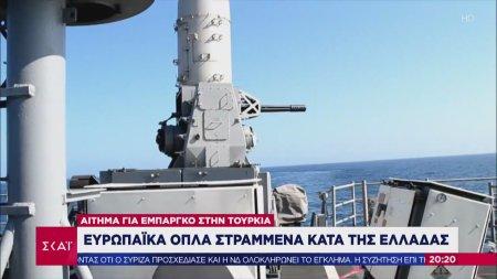Ευρωπαϊκά όπλα στραμμένα κατά της Ελλάδας
