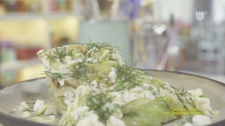 Σαλάτα opso με άνηθο και φέτα