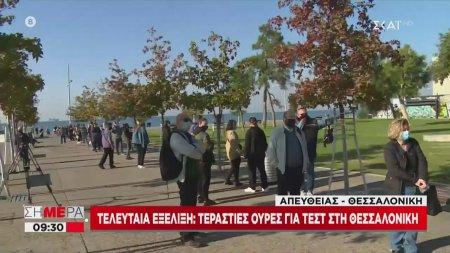 Τεράστιες ουρές για τεστ στη Θεσσαλονίκη