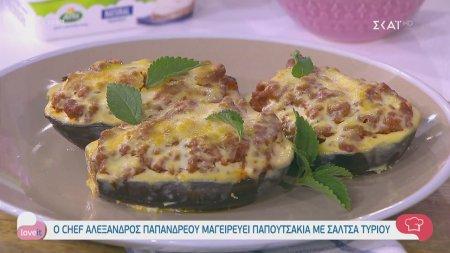 Ο chef Αλέξανδρος Παπανδρέου μαγειρεύει παπουτσάκια με σάλτσα τυριού