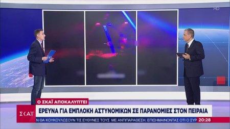 Ο ΣΚΑΪ αποκαλύπτει: Έρευνα για εμπλοκή αστυνομικών σε παρανομίες στον Πειραιά