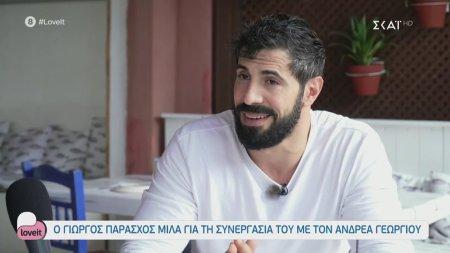 Ο Γιώργος Παράσχος μιλά για την συνεργασία του με τον Ανδρέα Γεωργίου