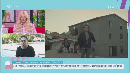 Ο Έλληνας πρωτοπόρος στο παρκούρ που συνεργάστηκε με τον Μπεν Άφλεκ και τον Ματ Ντέιμον