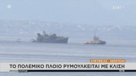 Το πολεμικό πλοίο ρυμουλκείται με κλίση